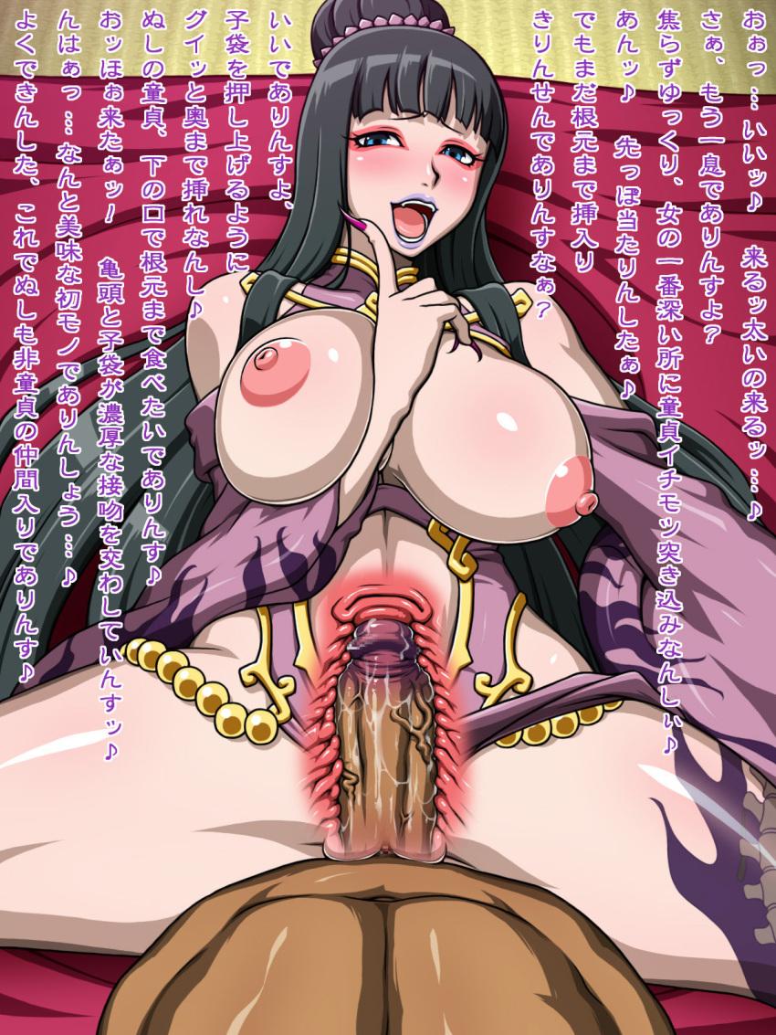 shogun dai uncensored ishin fuuun Madan no au to vanadis